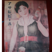 public domain photo of old Asahi Beer poster depicting a Japanese woman smiling and holding up a bottle of beer.