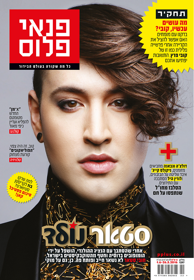 magazine cover in Hebrew