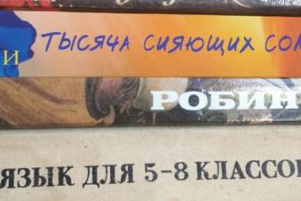 stack of books in russian